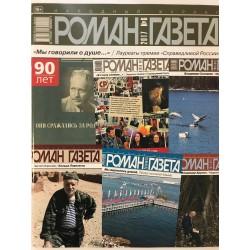 Роман газета №6 2017