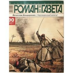 Роман газета №5 2017
