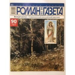 Роман газета №4 2017
