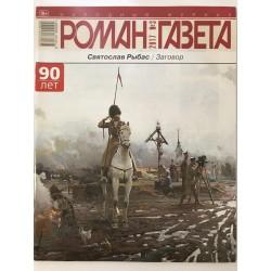 Роман газета №3 2017