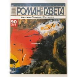 Роман газета №1 2017