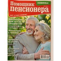 Помощник пенсионера №3 2021