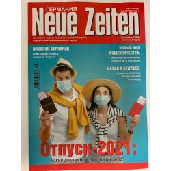 Neue Zeiten Германия №6...
