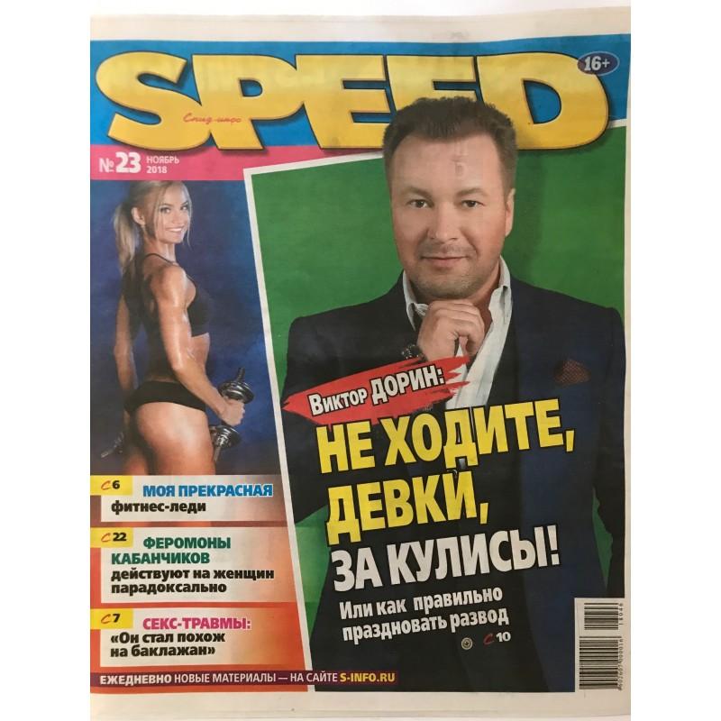 Письма в Speed-Info))) изоражения