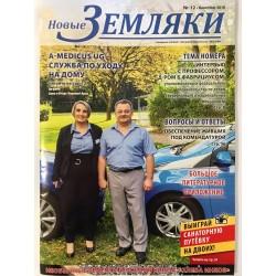 Новые Земляки №12 2018