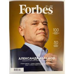Forbes №7 (208) 2021