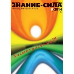 Знание-сила 09/2014