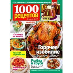 1000 рецептов. Подписка