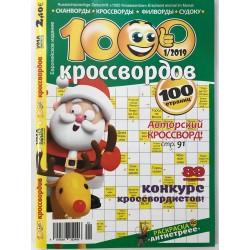 1000 кроссвордов №1 2019
