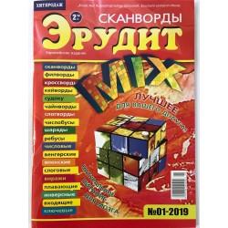 Эрудит-Микс №1 2019