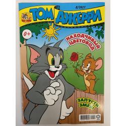 Том и Джери №8 2021