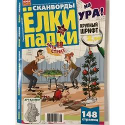 "Сканворды ""Ёлки-палки"" №1 2019"