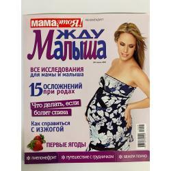 Жду малыша  №6 2010