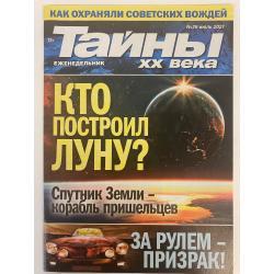Тайны ХХ века №29 июль 2021