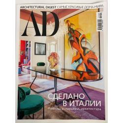 AD. Architecturаl Digest №9...