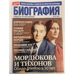 Дарья БИОГРАФИЯ №10, 2021