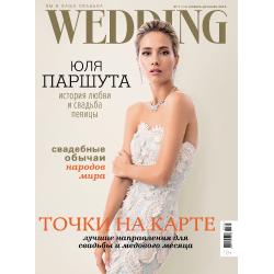 Wedding (Свадьба) №7,...