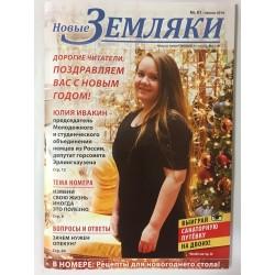 Новые Земляки №1 2019