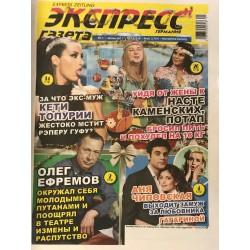 Экспресс газета №1 январь 2019
