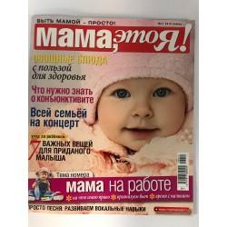 Мама, это Я!  №11 2016