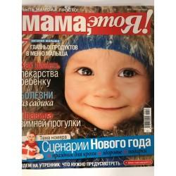 Мама, это Я!  №12 2014