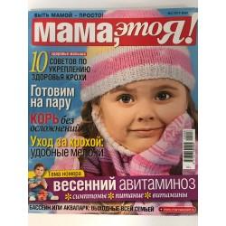 Мама, это Я!  №3 2014