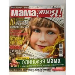 Мама, это Я!  №11 2014