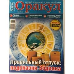 Оракул №6 2016