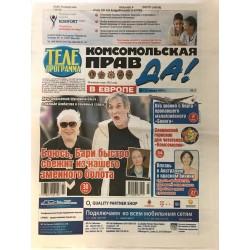 Комсомольская правда в...