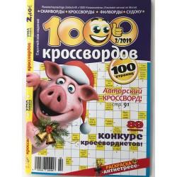 1000 кроссвордов №2 2019