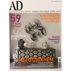 AD. Architecturаl Digest...