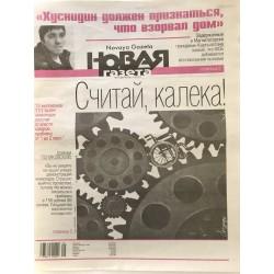 Новая газета №5 (2874)...