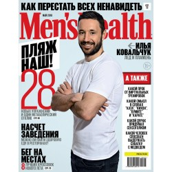 MEN'S HEALTH  №5 май 2018