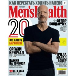 MEN'S HEALTH  №2 февраль 2018