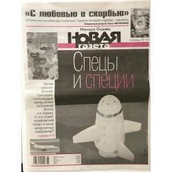 Новая газета №6 (2875)...