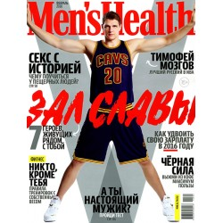 MEN'S HEALTH  №2 февраль 2016