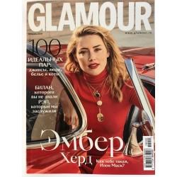 Glamour №2, февраль 2019