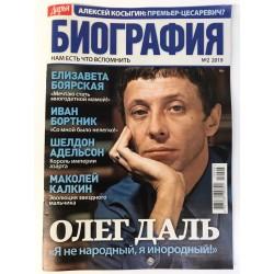 Дарья БИОГРАФИЯ №2, 2019