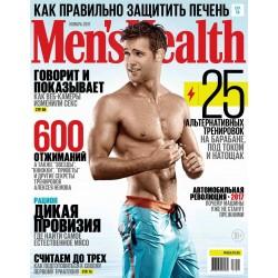 MEN'S HEALTH  №11 ноябрь 2017