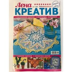 ЛЕНА КРЕАТИВ №1/2019