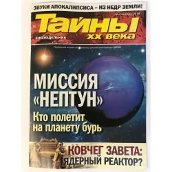 Тайны ХХ века №4 январь 2019