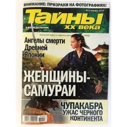 Тайны ХХ века №3 январь 2019