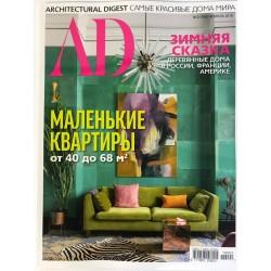 AD. Architecturаl Digest №2...