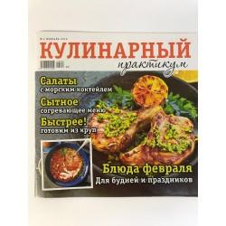 Кулинарный практикум №2, 2019