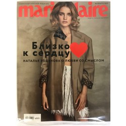 Marie Claire №2, февраль 2019