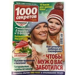 1000 секретов №2, февраль 2019