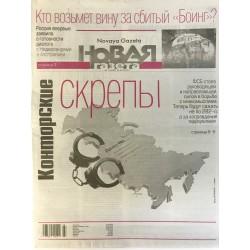 Новая газета №7 (2880)...