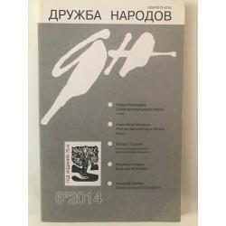 Дружба народов № 6 2014