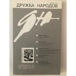 Дружба народов № 5 2014