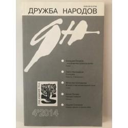 Дружба народов № 4 2014